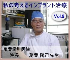 所沢インプラント名医
