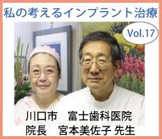 京橋日本橋インプラント名医