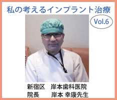 新宿インプラント岸本歯科医院