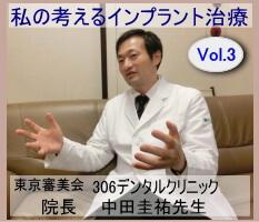 墨田区インプラント名医検索