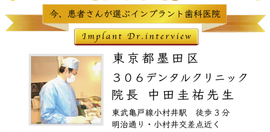 墨田区インプラント名医306