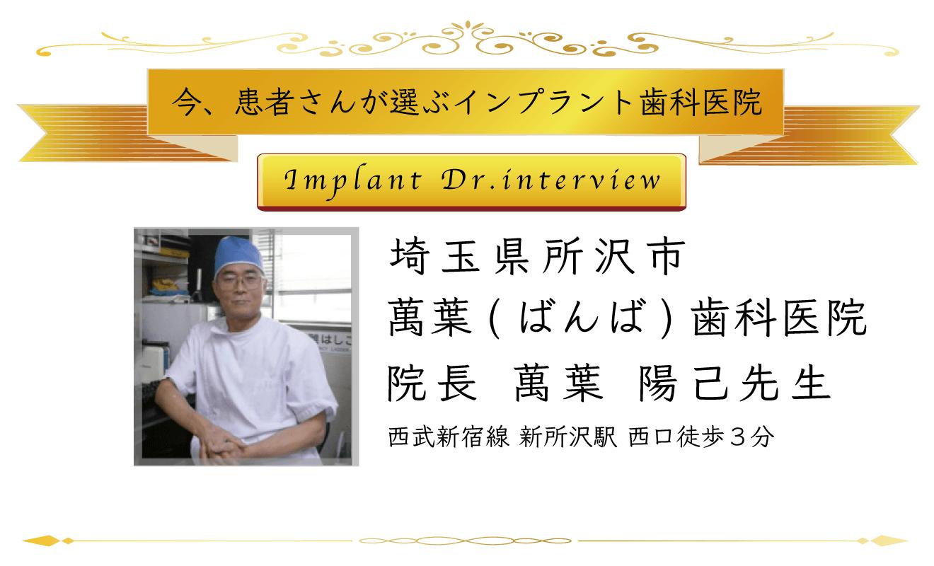 所沢市インプラント名医萬葉先生