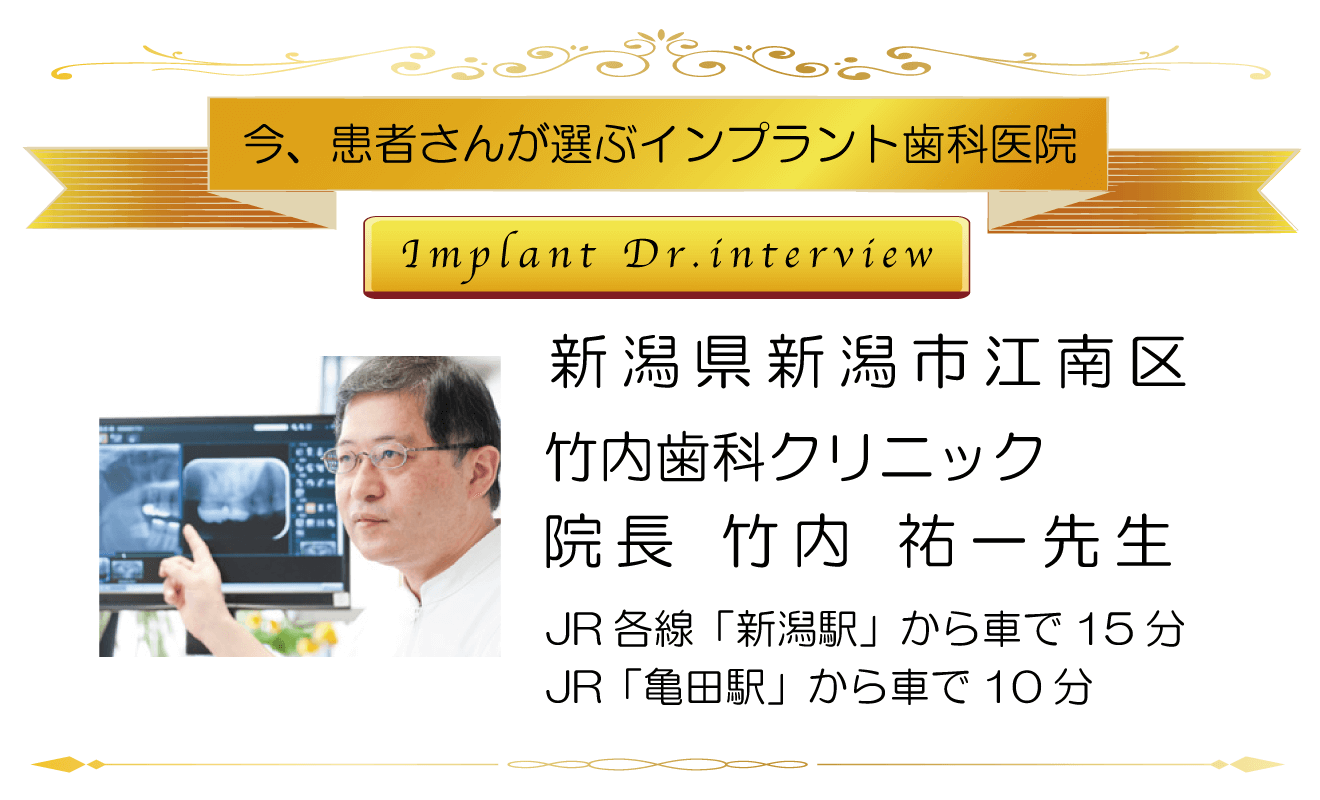 新潟竹内歯科クリニック