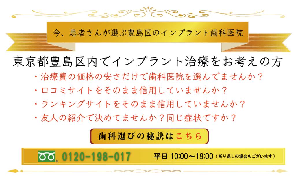 豊島区インプラント歯科選び