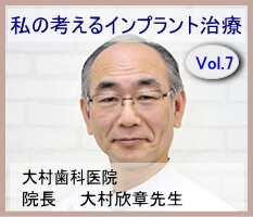 豊島区インプラント名医