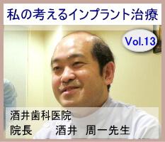 墨田区インプラント名医