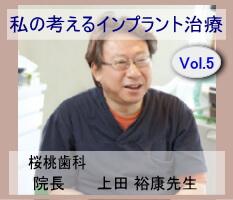 岐阜県インプラント桜桃歯科