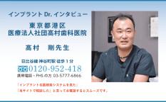 港区インプラント名医高村