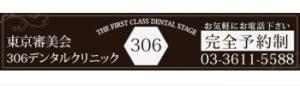 306デンタルクリニック