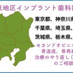 インプラント歯科医院関東地区