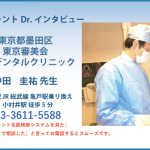 墨田区インプラント名医306中田先生