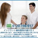 インプラント歯科選び方2