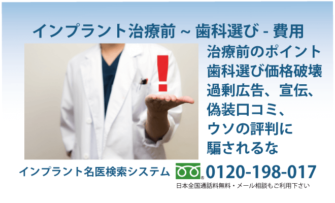 治療前歯科選び画像
