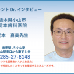小山インプラント指導医覚本歯科医院写真