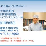 松戸市柏市インプラント治療田中歯科医院写真
