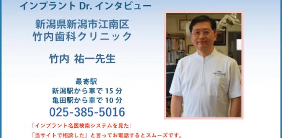 新潟県インプラント治療竹内歯科クリニック写真