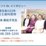 蕨市川口市インプラント治療富士歯科医院写真