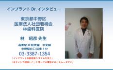 中野区インプラント治療林歯科医院