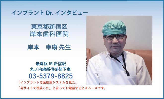 岸本歯科医院新宿インプラント