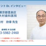 豊島区インプラント治療大村歯科医院