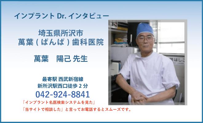 所沢インプラント治療ばんば歯科医院院長
