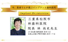 三重県インプラント名医林歯科医院