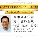 小山市インプラント名医覚本