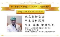 新宿インプラント名医岸本