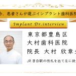 豊島区インプラント名医大村