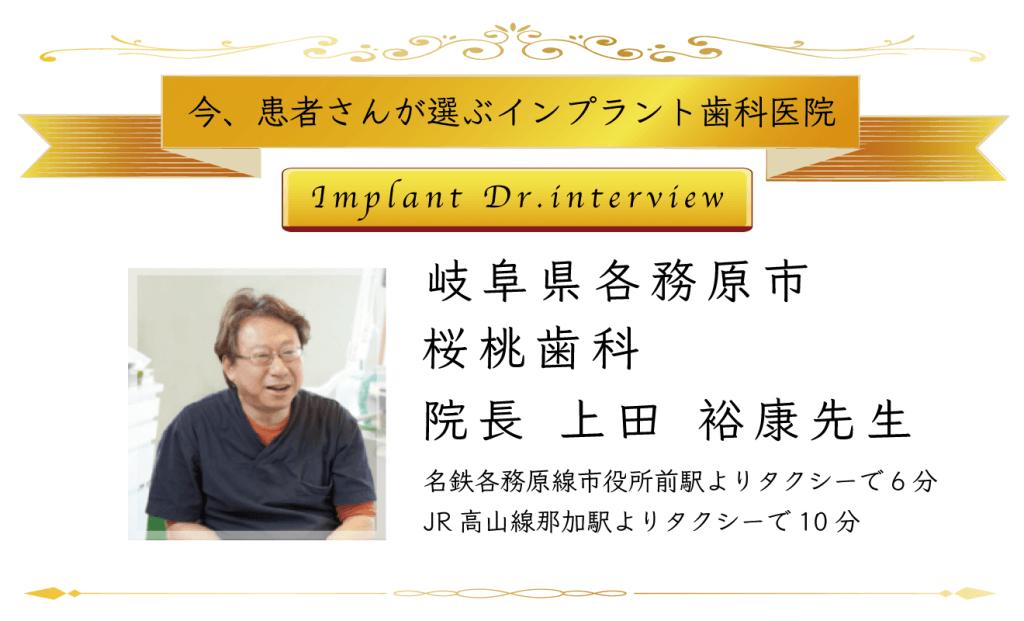 岐阜インプラント名医桜桃
