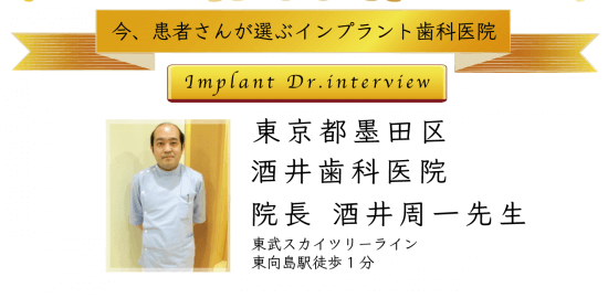 墨田区インプラント酒井名医