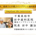インプラント名医田中譲治先生