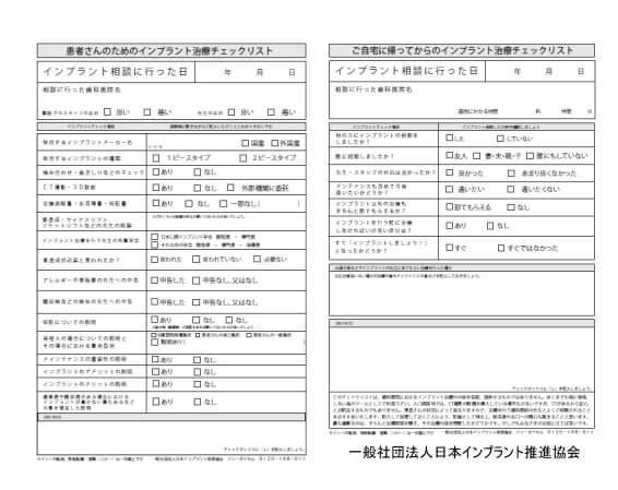 インプラントチェックリスト