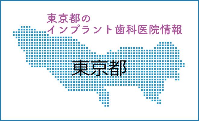 東京インプラント歯科写真