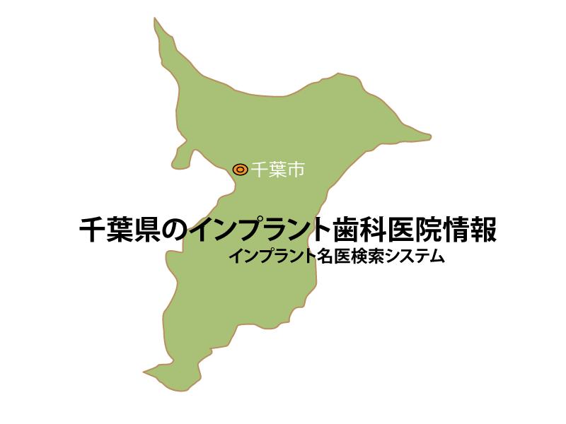 千葉県の歯科地図