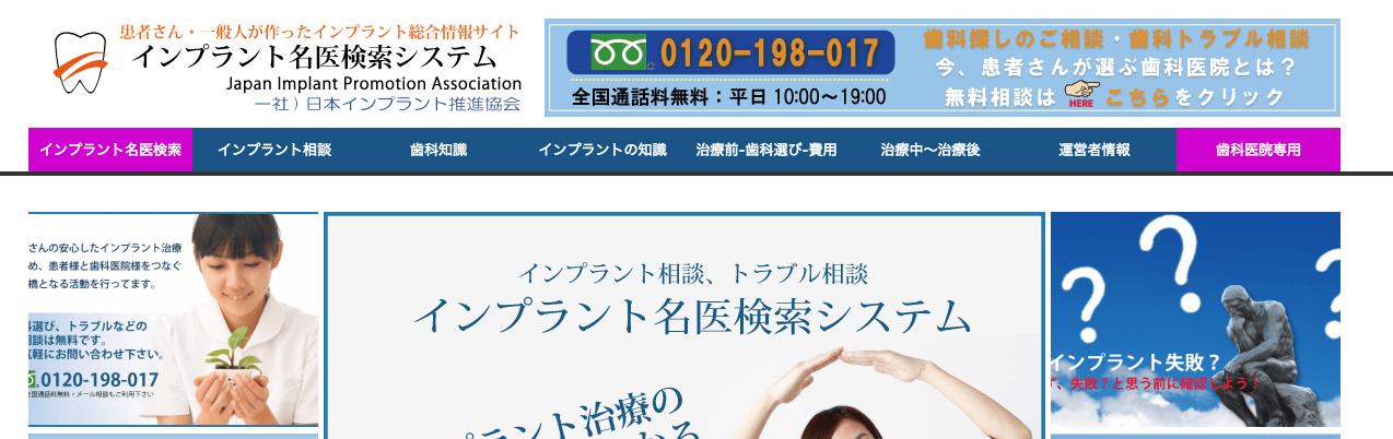 インプラント名医トップ画面