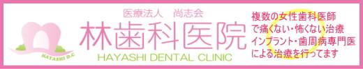 三重県インプラント専門医林歯科医院写真1