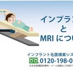 インプラントとMRI