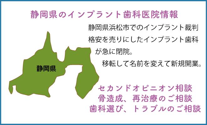 静岡県浜松市インプラント名医相談