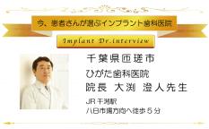 匝瑳市ひがた歯科医院