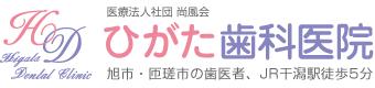 匝瑳市ひがた歯科
